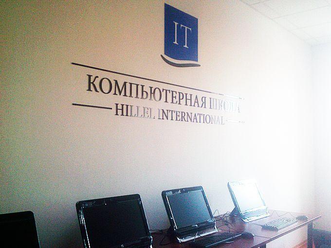 Вывеска компьютерной школы Hillel interntional