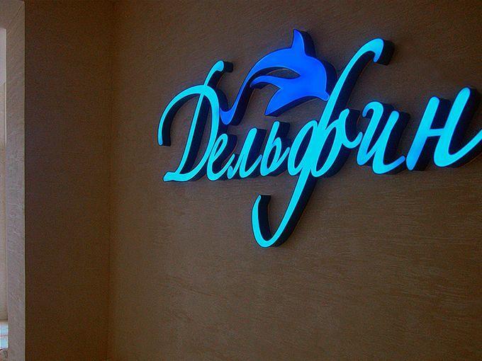 Установка вывески ресторана Дельфин в Одессе