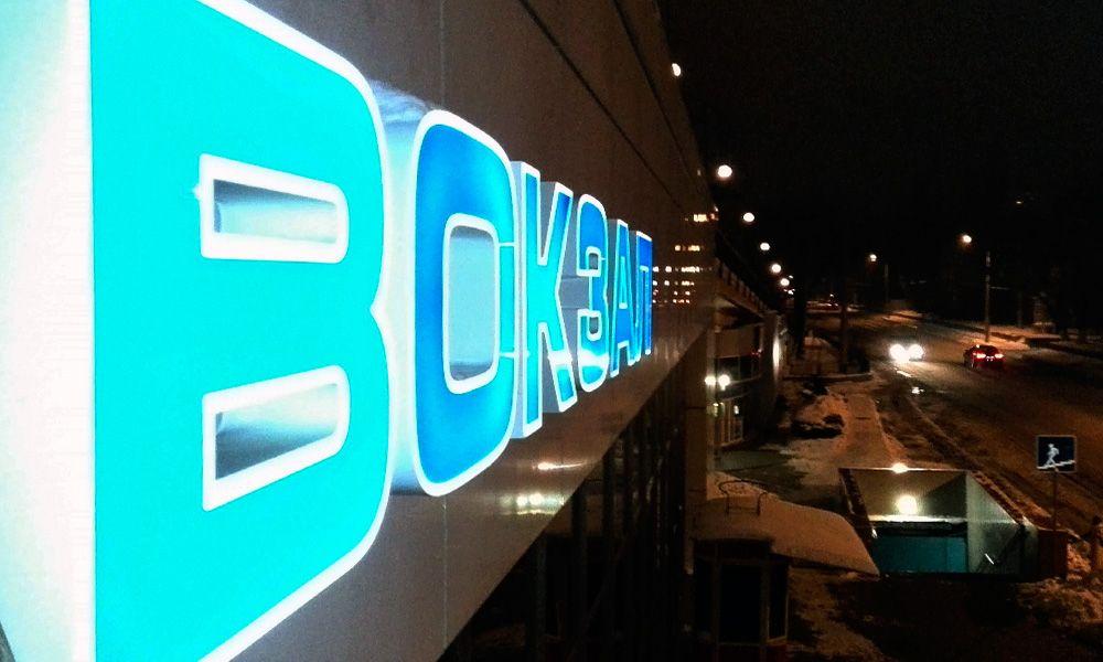 световые объемные буквы вокзала в Одессе