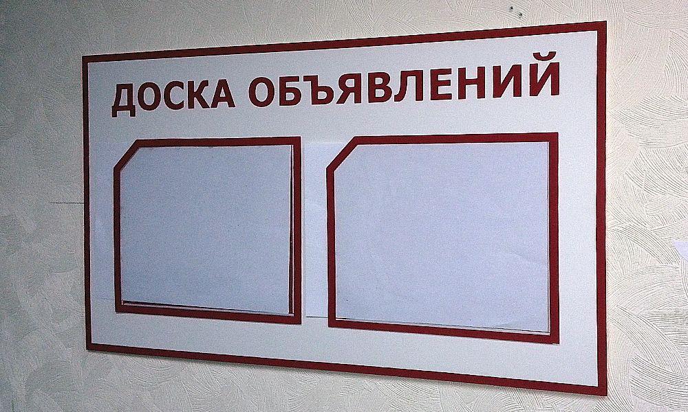 доска объявлений с карманами под ключ