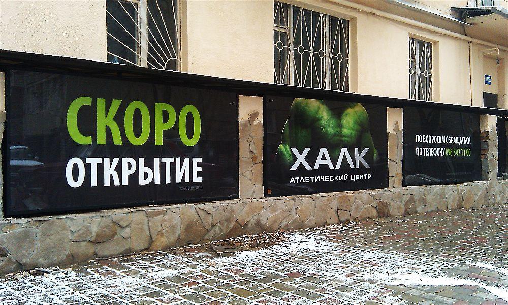 Изготовление светового короба в Одессе фитнесс клуба