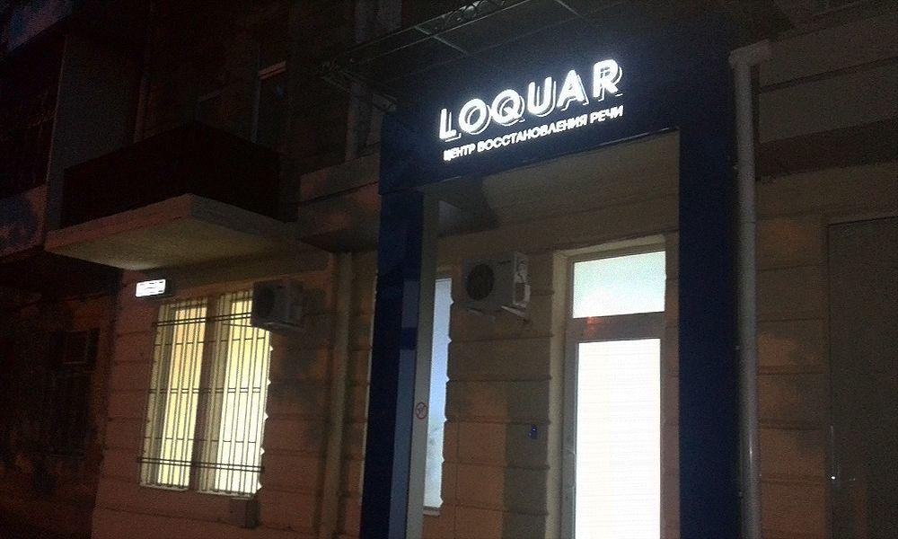 вывески в одессе компании Loquar
