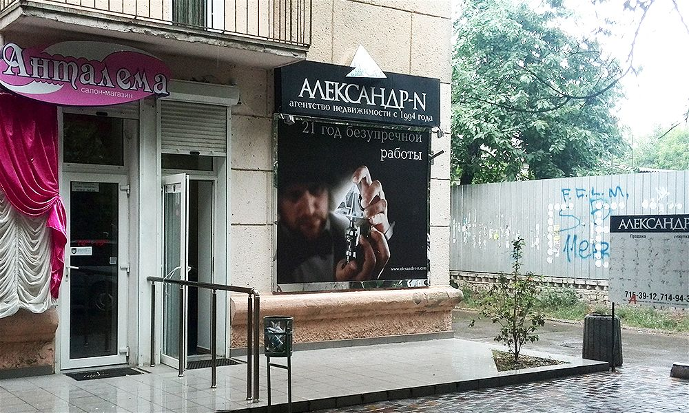 наружная реклама агентства недвижимости Александр-Н баннер