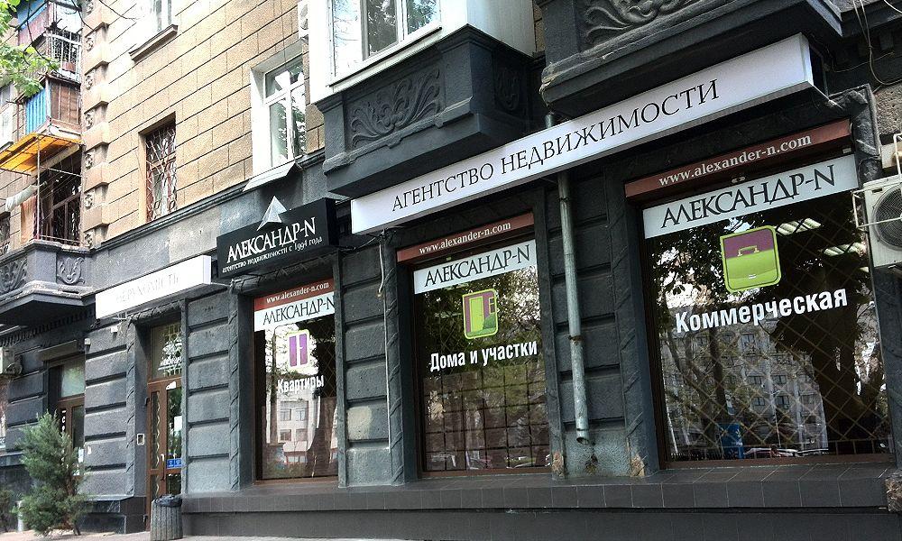 Агентство недвижимости profi в г фурманов предлагает свои услуги в сфере недвижимости