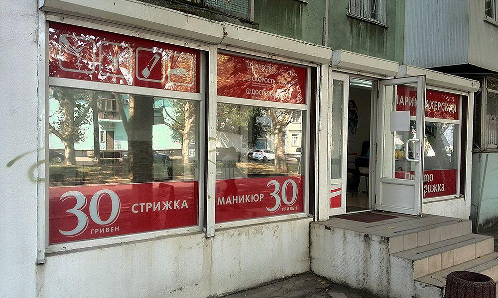 """поклейка пленки """"Стрижки 30 грн"""""""