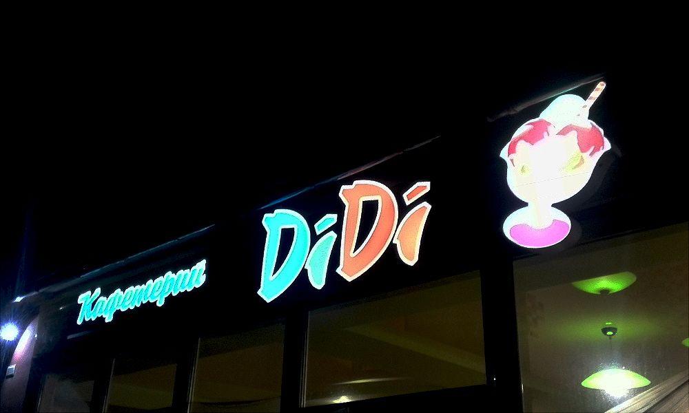 объемные буквы вывеска кафетерия Di-Di