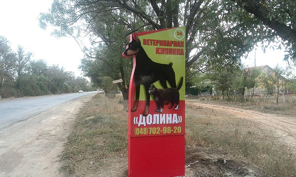 рекламная стелла ветеринарной клиники из акрила