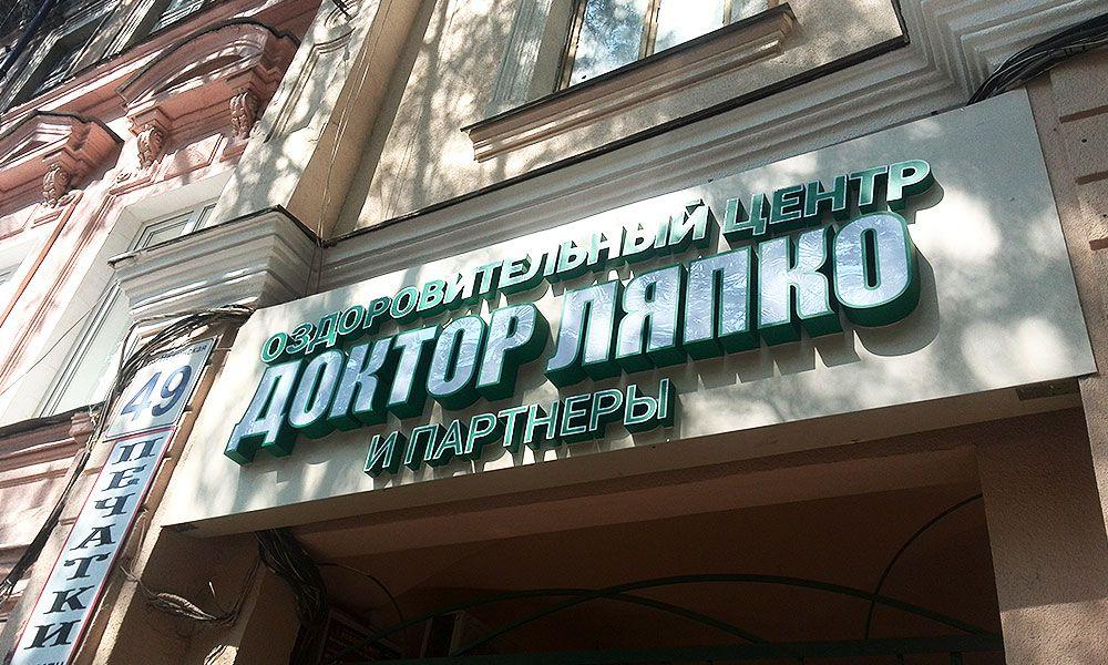 Изготовление вывески в Одессе Ляпко на основе