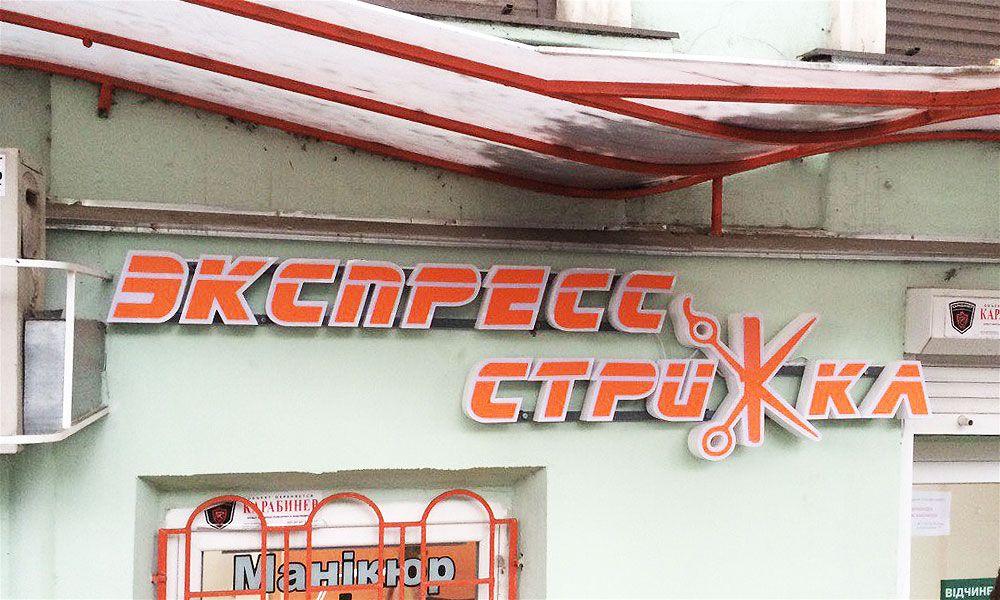 Наружная реклама в Одессе Стрижка 40