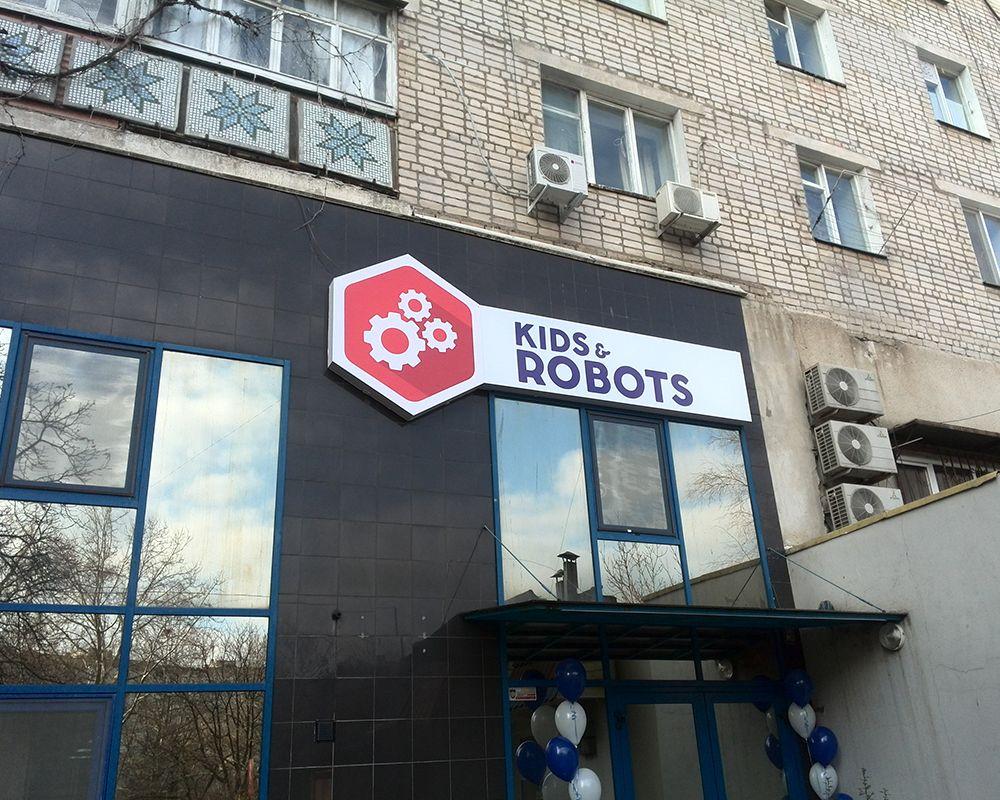 Вывеска Кидс энд Роботс