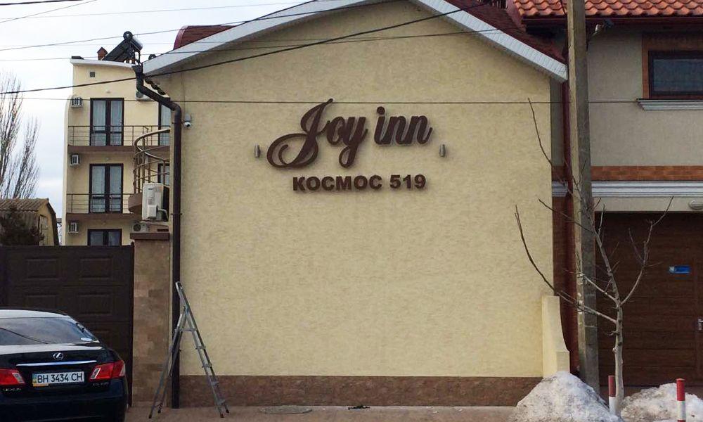Объемные буквы Джой Ин