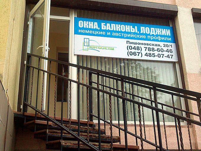 bannernaya-rastyazhka-okonnoy-kompanii
