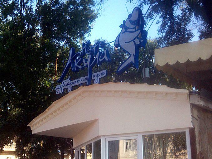 Вывеска ресторана Акула