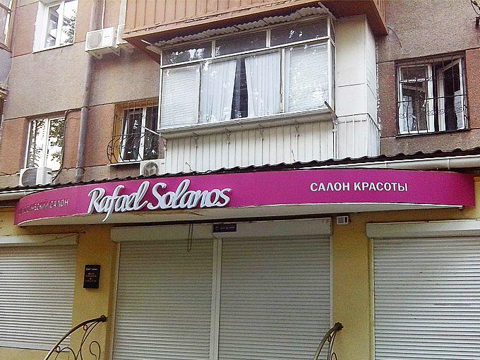 Вывеска салона красоты в Одессе