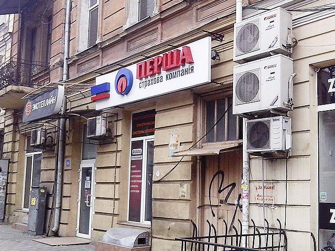 Вывеска страховой компании в Одессе