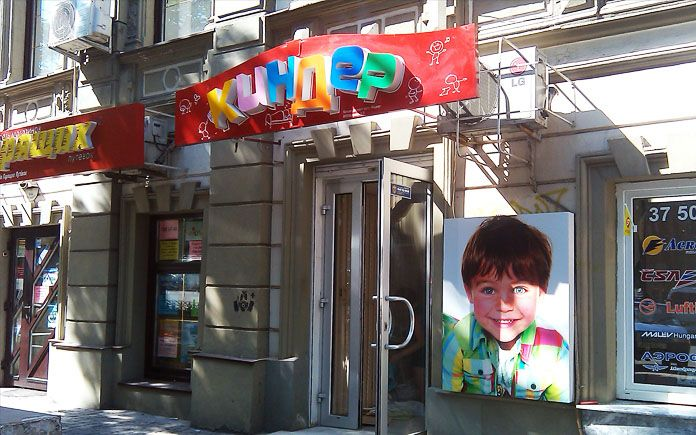 Вывеска магазина детской одежды