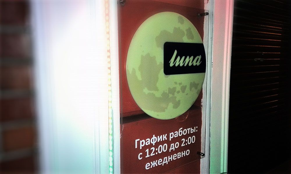 Вывеска ресторана Луна