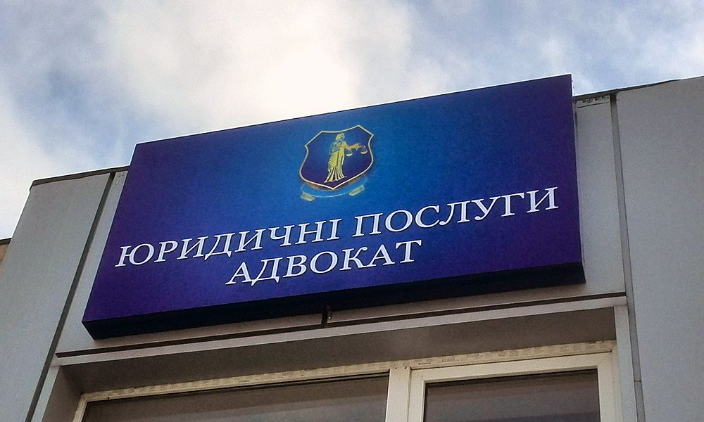 Изготовление лайтбокса в Одессе для адвоката