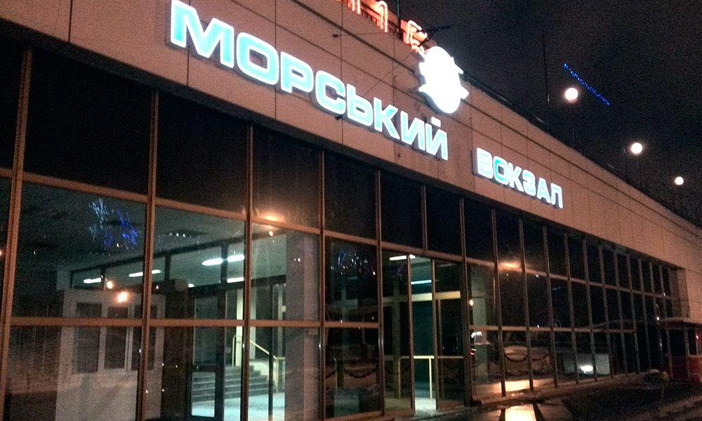 световые объемные буквы изготовление в Одессе