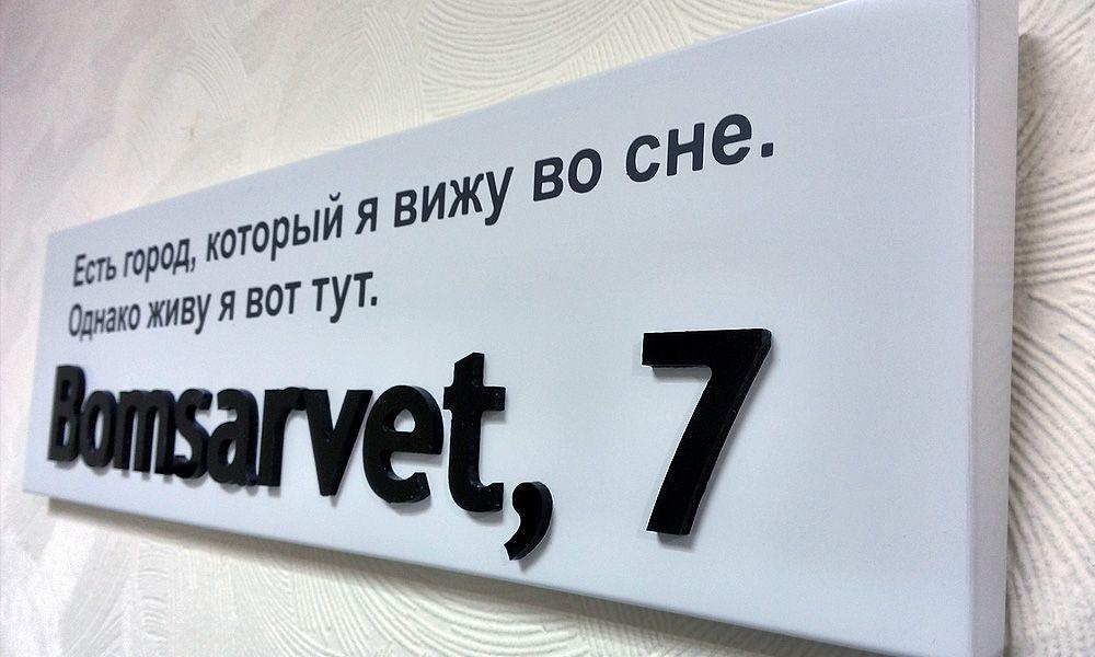 табличка из алюминия белого цвета