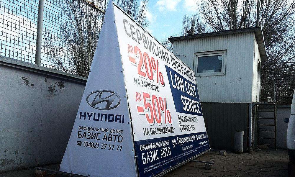 Печать и установка баннера Hyundai