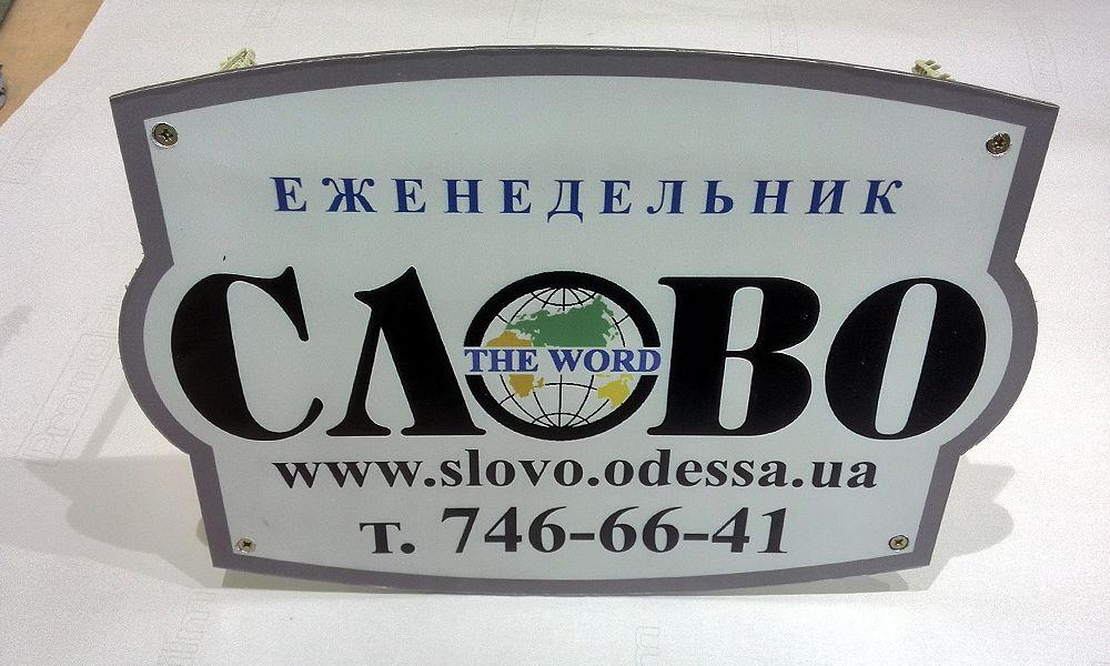 табличка из металла газета Слово