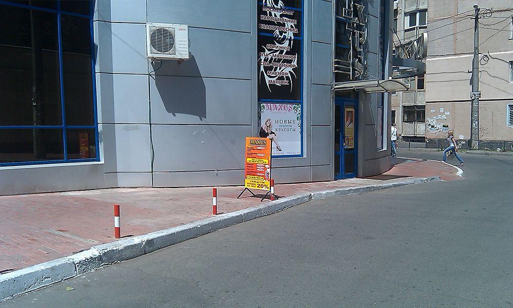 уличный мимоход салона красоты Maxus