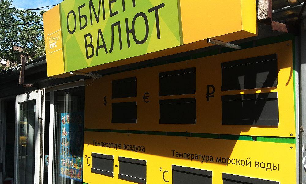 Наружная реклама в Одессе обмена валют