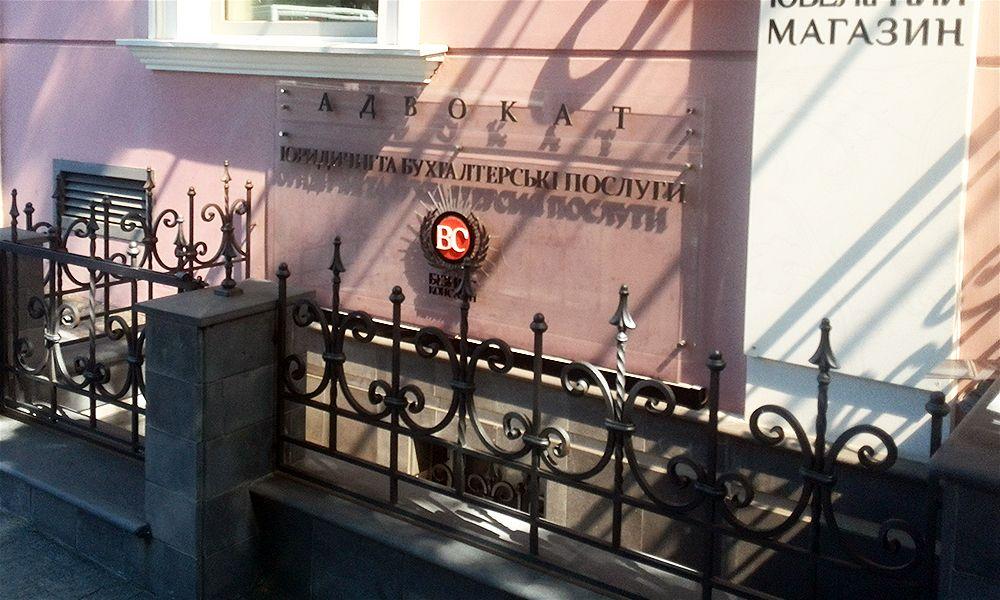 Вывеска в Одессе из стекла