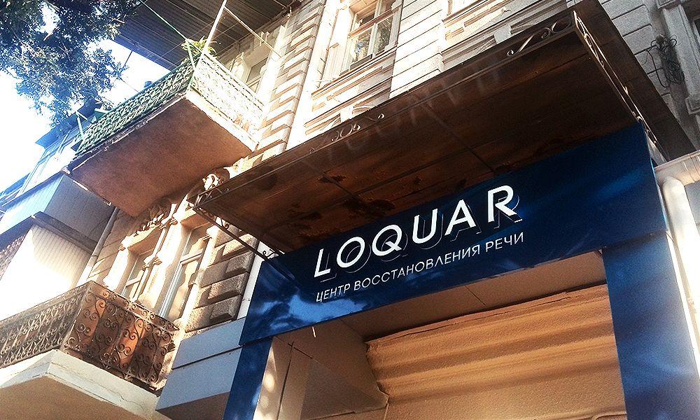 вывески в одессе компании Loquar вывеска из композита