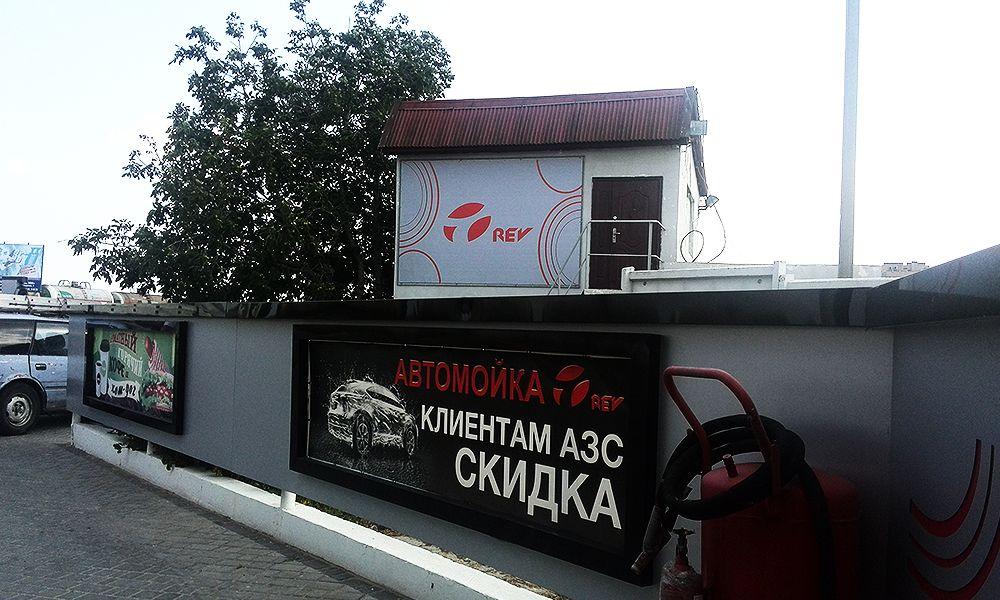 banner-zapravki-rev-illichevsk
