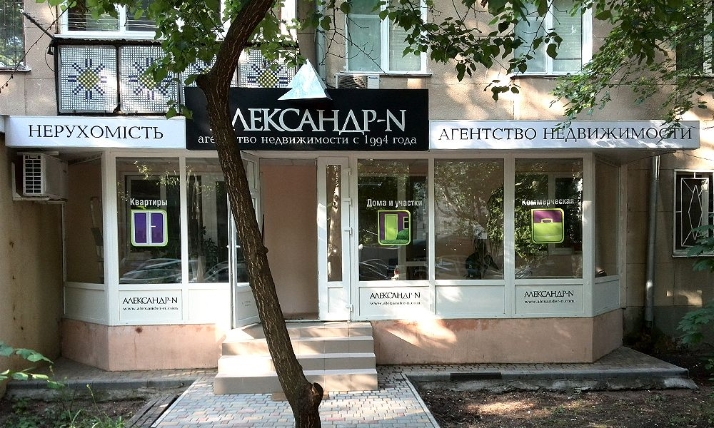 наружная реклама агентства недвижимости Александр-Н