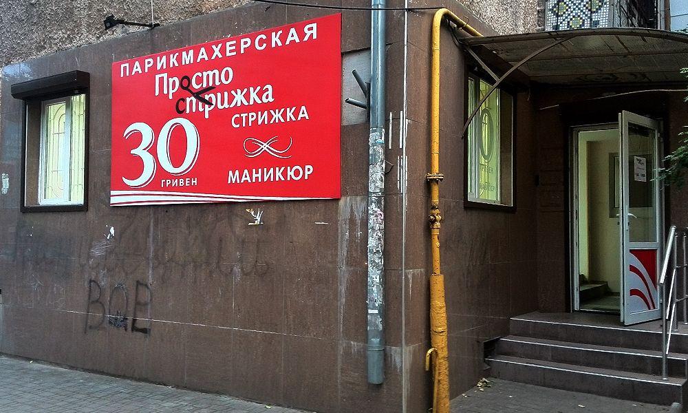Наружная реклама салона стрижка 30 грн в Одессе