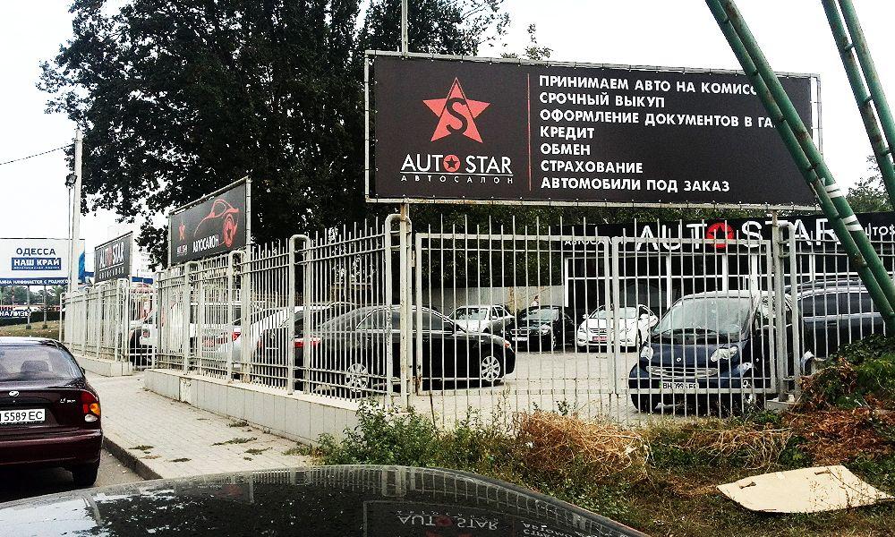 Баннер автосалона Автостар