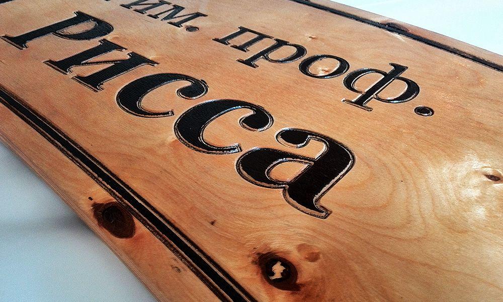деревянная вывеска