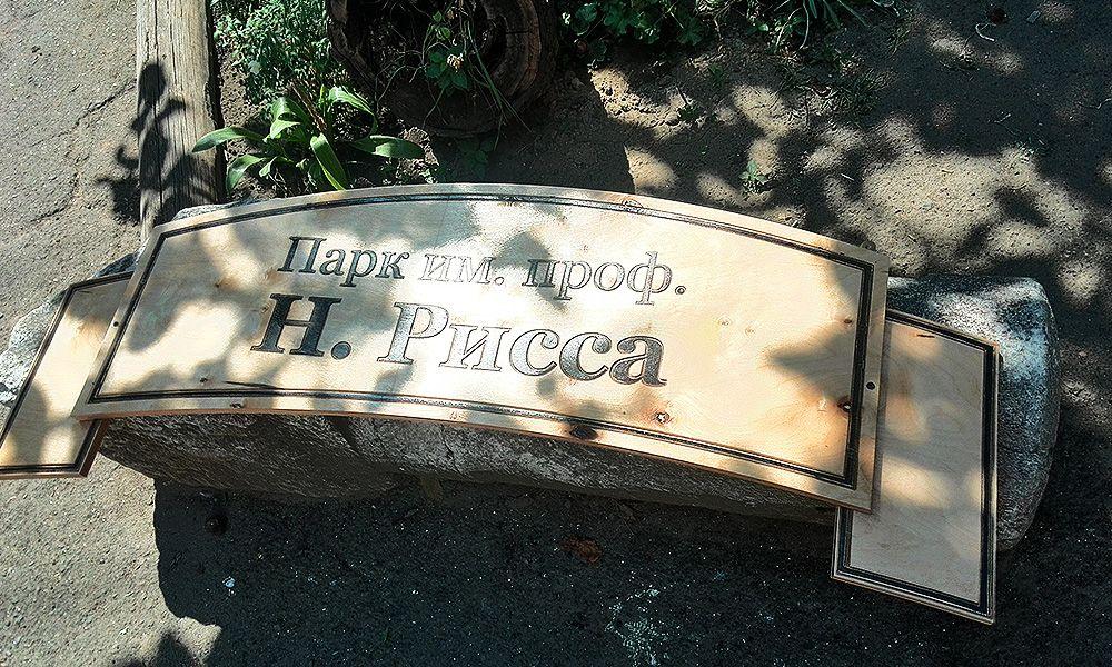 деревянная вывеска граверовка