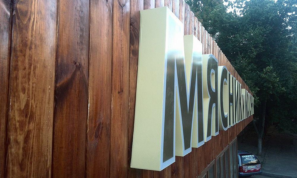 деревянная вывеска объемные буквы