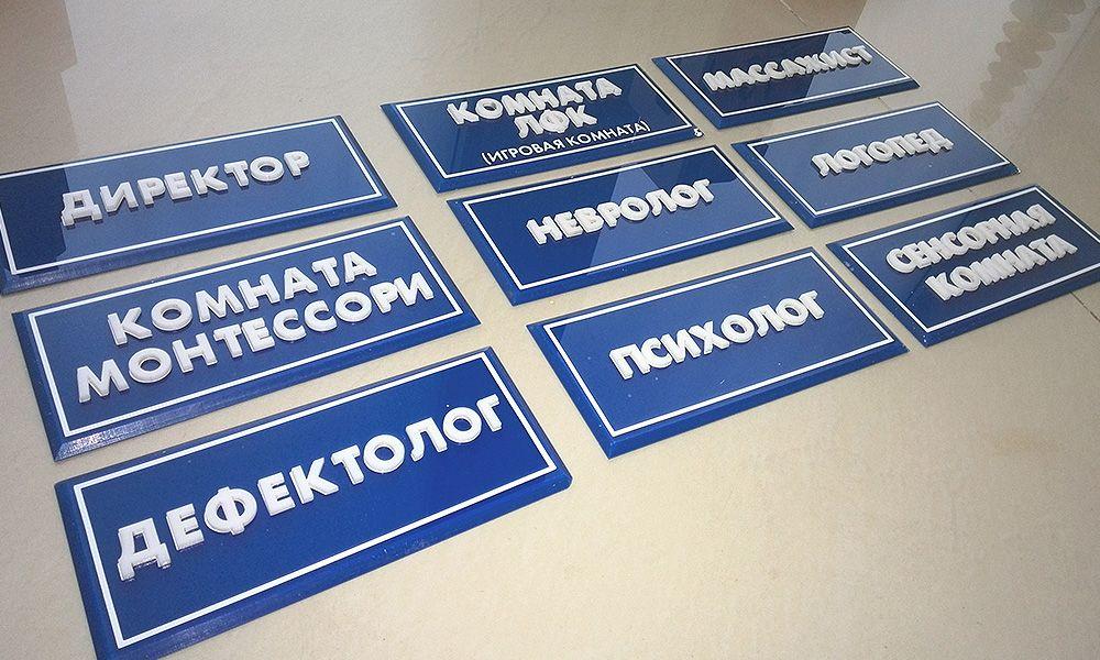 izgotovlenie-tablichek-dlya-loqar-acryl