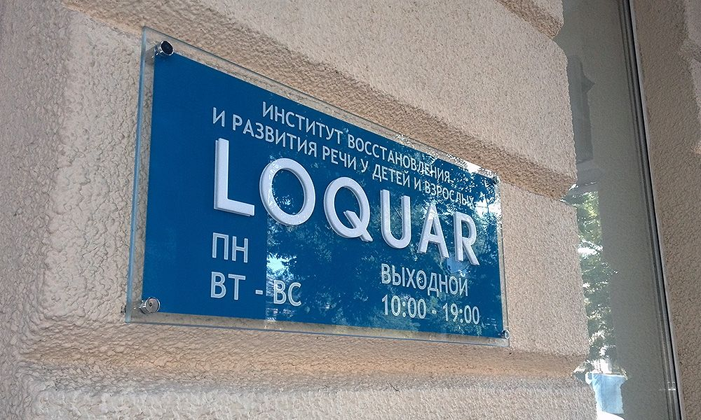 izgotovlenie-tablichek-dlya-loqar-ext