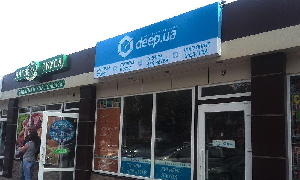 Изготовление вывески магазина deep.ua