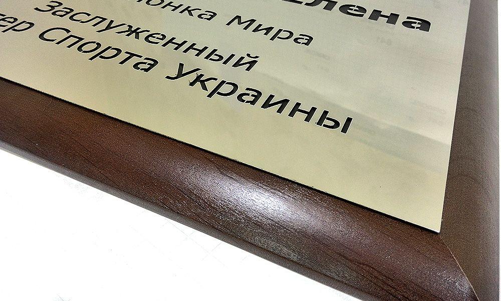tablichka-iz-nerzhaveyki-i-dereva-odessa