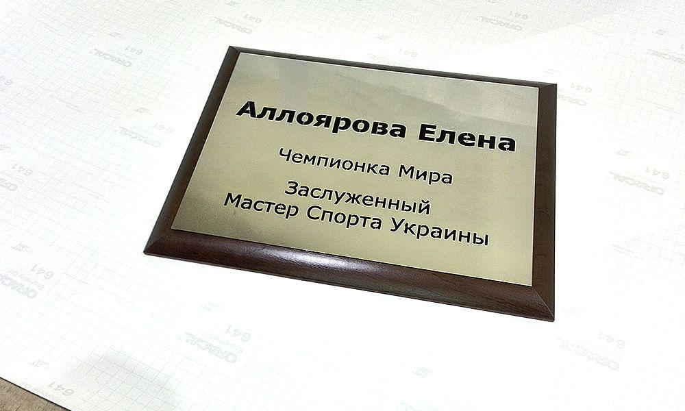 tablichka-iz-nerzhaveyki-i-dereva
