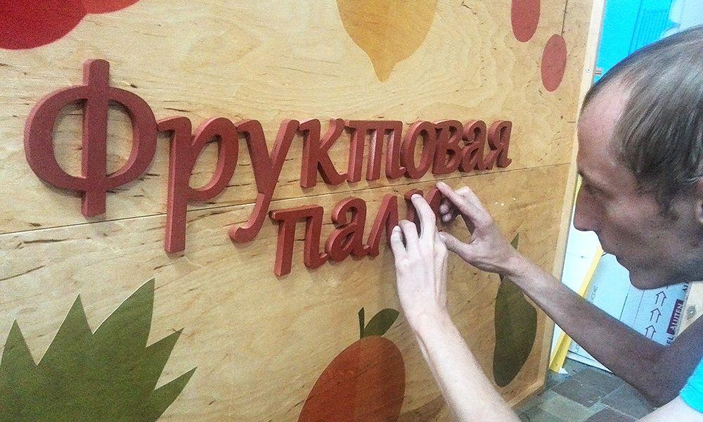 torgovyiy-pavilon-fruktovaya-palitra-letters
