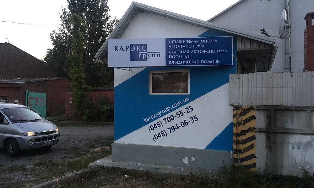 vyiveska-kareks-odessa-fasad
