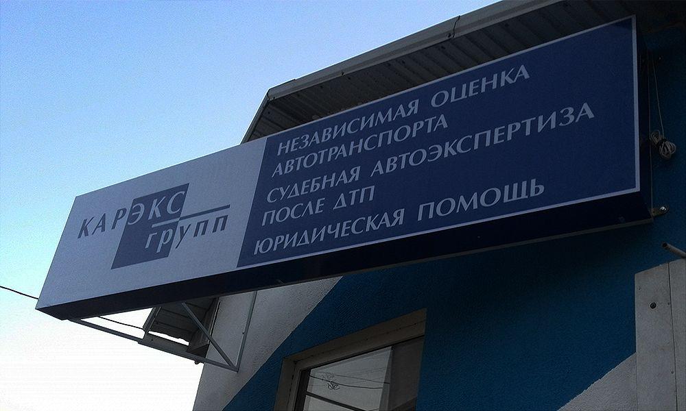 Вывеска Карэкс Одесса