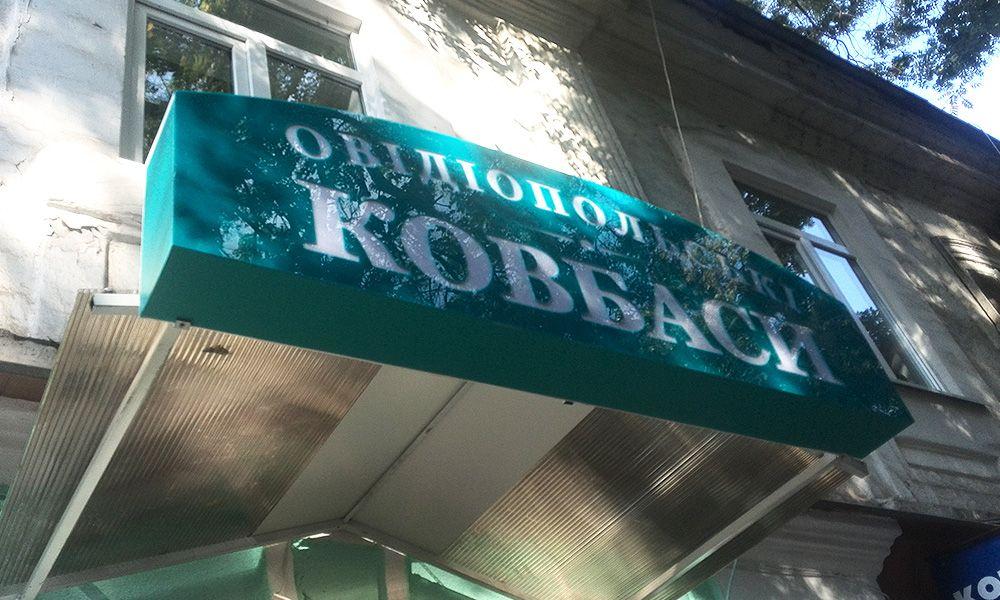 Вывеска Одесса Овидиопольские колбасы