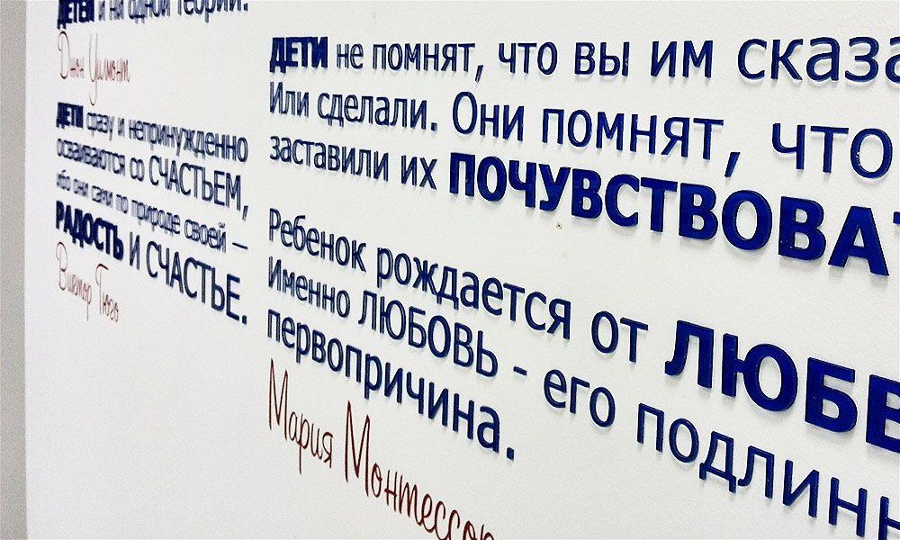 interernaya-vyiveska-loquar-akrilovie-bukvi
