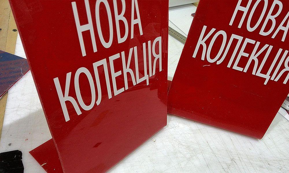 akrilovaya-tablichka-rasprodazh-novaya-kolekcia