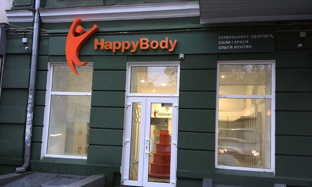 рекламная вывеска Happy Body