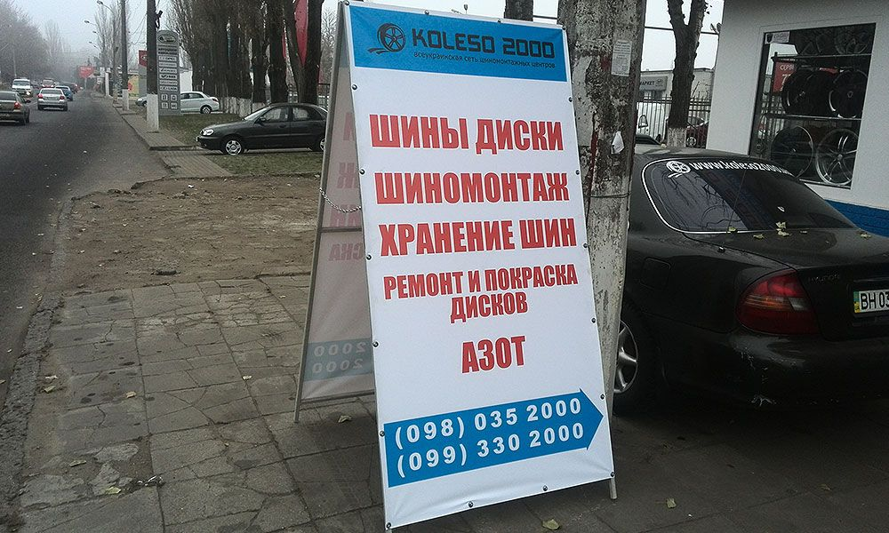 Мимоход Колесо2000
